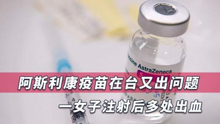 台民众打阿斯利康疫苗连曝重大事故,有人多处出血,还有神经病变