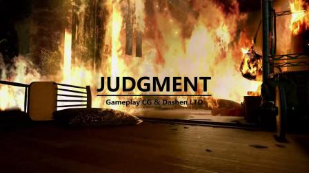 XBOX《审判之眼:死神的遗言》JUDGMENT试玩CG   70530! Team
