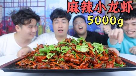 """300元买10斤小龙虾,用火锅底料做""""麻辣小龙虾""""刚上桌就抢"""