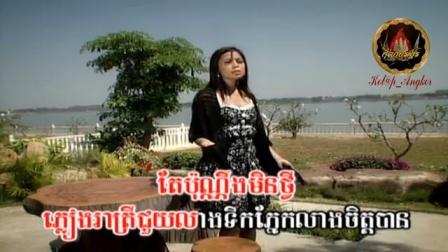 柬埔寨女歌手晏琳達翻唱毛寧《濤聲依舊》伴奏+演唱,យ៉ាន_លីនដា-ទឹកភ្លៀងលាងទឹកភ្នែក