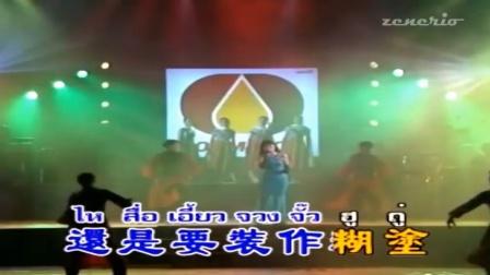 泰國華人歌手王麗珍中文翻唱《新鴛鴦蝴蝶夢》