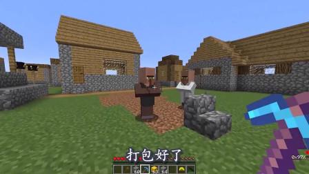 MC我的世界:幕后的老大哥终于出现了,他们这是要进攻村子了吗?