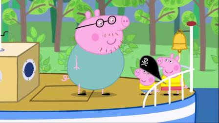 小猪佩奇:猪爷爷可心疼自己的船了,结果却毁在了自己手里