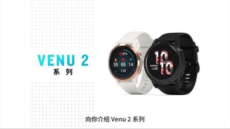 VENU 2 系列智能运动腕表 建立身心连接