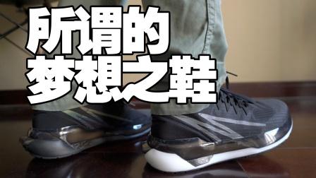 所谓的梦想之鞋Z1,究竟是谁为谁买单?