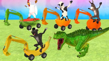 水果变成挖掘机,霸王龙也想要~学英语动画片