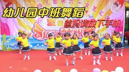 幼儿园中班舞蹈《请放下手机》孩子们队形整齐动作统一