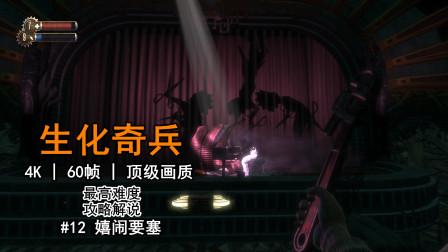 """【博闫解说】极乐城中的""""艺术家"""" 血腥的人体雕塑"""