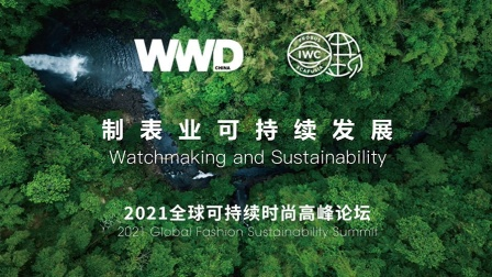 IWC万国表 x WWD China 2021全球可持续时尚高峰论坛