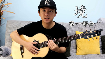 【潇潇指弹教学】刘嘉卓《境》第一部分吉他教学