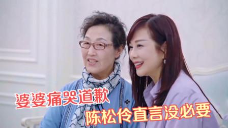 《婆婆和妈妈2》婆婆痛哭道歉,陈松伶直言:真的没必要