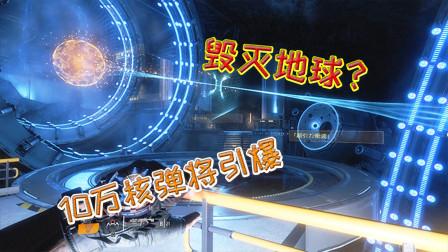 泰坦陨落21:毁灭地球!10万核弹同时爆炸的威力!即将降临?