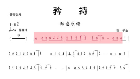 动态乐谱:王菲经典歌《矜持》箫演奏,走心了!