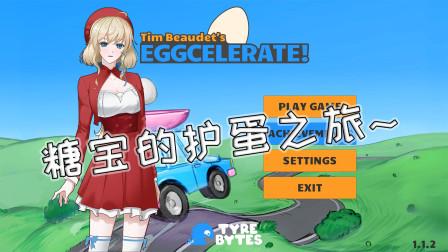 Eggcelerate:我愿称拖拉机为yyds!