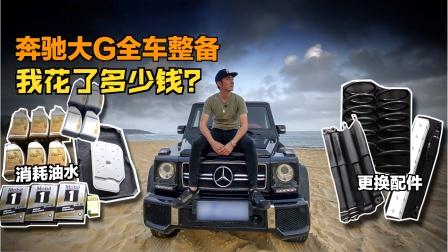 奔驰大G整备,发动机、底盘、全车油水要花多少钱?
