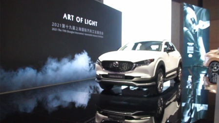 """马自达""""ART OF LIGHT""""光影艺术空间闪耀2021上海国际车展"""