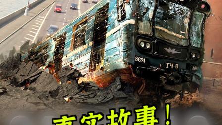 真实故事改编,两条列车,携带万名乘客被高压电瞬间秒杀
