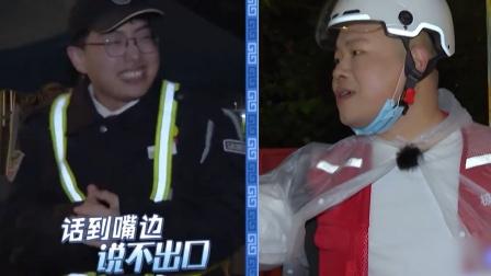 岳云鹏送餐求助保安小哥,被认出后对方叫不上名字,两人尴尬对视