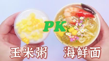 食物系列史莱姆大PK,玉米粥vs海鲜面