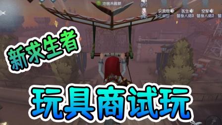 第五人格:新求生者玩具商共研服试玩,飞得高,跳得远!