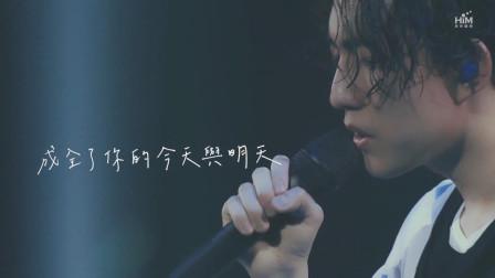 【好听华语歌曲】李荣浩《年少有为》,《成全》林宥嘉