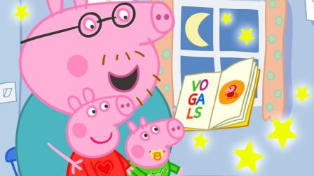 猪爸爸给小猪佩奇讲睡前故事 简笔画