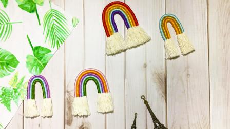 创意编绳手工教程——用绳编小彩虹挂饰教程