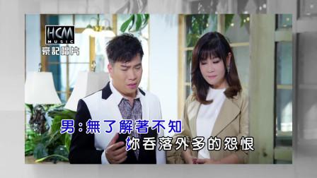 闽南歌《等爱的女人》刘信明vs龙千玉