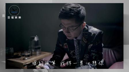 闽南歌《一叶心》张维祐