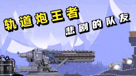进击要塞:悲剧的队友,轨道炮王者!