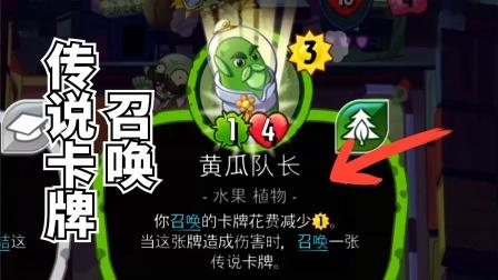 植物大战僵尸英雄排位:召唤传说卡牌的黄瓜队长