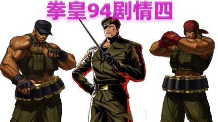 拳皇94剧情四:哈迪伦被仇恨蒙蔽双眼,三兄弟大战英国女子队