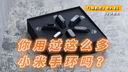 小米手环限定版礼盒开箱:回到2014年,故事从小米手环一代开始