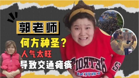 """网红郭老师现身南京,遭万人围堵导致""""交通瘫痪"""",这才是真红!"""