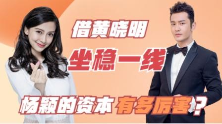 杨颖在隐瞒什么?黄晓明谈结婚现状,没背景的她能开数家公司?