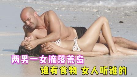 两男一女流落荒岛,有本事的男人,才能得到女人的青睐