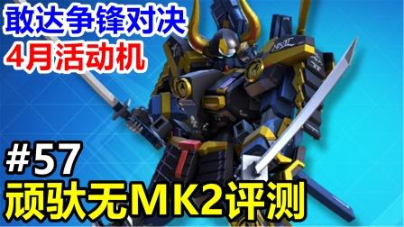 高达无双第二弹!【敢达争锋对决】4月活动武者顽驮无MK2评测