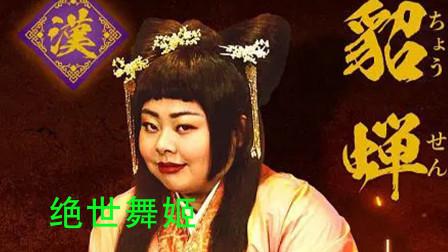 天王老子来了,她也是最美的貂蝉,日本恶搞电影《三国志新解》