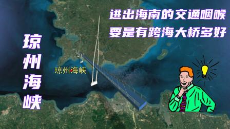 进出海南的重要通道,仅20公里的琼州海峡,要是有跨海大桥该多好