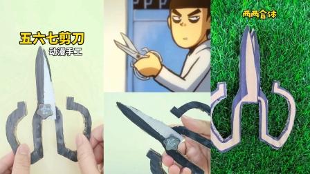 亲子手工折纸:刺客伍六七的剪刀,自己动手就能制作!