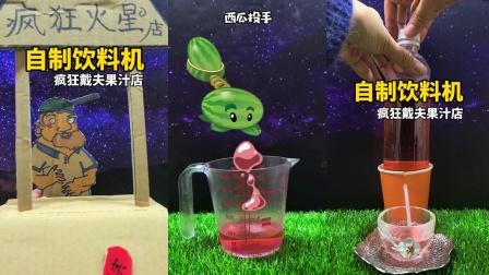 植物大战僵尸手工玩具,手工自制饮料机,疯狂火星店开张喽!