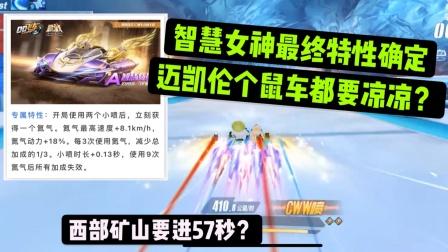 QQ飞车手游:智慧女神最终特性确定,迈凯伦和鼠车凉?矿山要跨