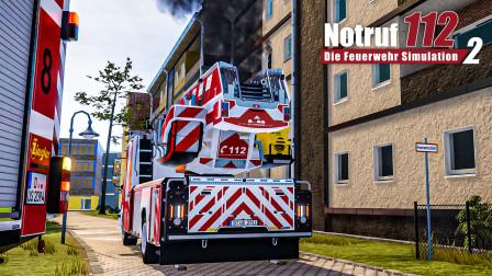 紧急呼叫112-消防模拟2 #8:房主默泪 迷惑队长胡乱调度扑灭房间火灾 | Emergency Call 112