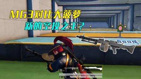新空投武器MG3测评,效果比大菠萝强太多!