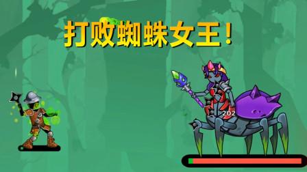 火柴人弓箭手03 蜘蛛女王带领蜘蛛小弟来袭 成功打败蜘蛛女王获得战斗法杖!