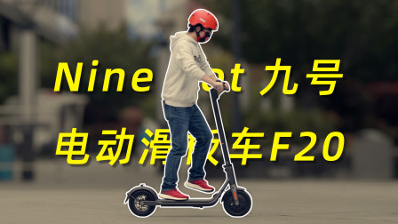 Ninebot九号电动滑板车F20体验:大轮胎双刹车,安全好骑!
