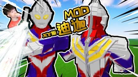 XY版迪迦奥特曼MODV2,相信光,我的世界PE【XY瞎玩】