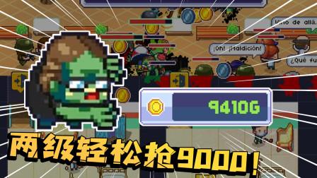 姜丝研究出G胖僵尸最新抢钱技巧,一场战斗能抢9000元!
