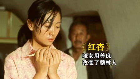 哑女用善良,不仅挽回了爱情,还拯救了一村的人,国产电影