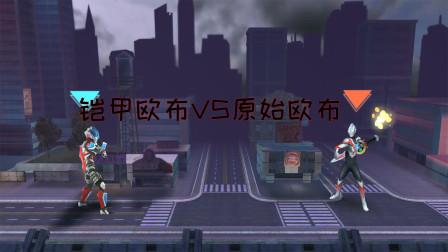 奥特曼格斗超人:煌闪欧布VS无限赛罗!无限赛罗施展连击秒杀欧布